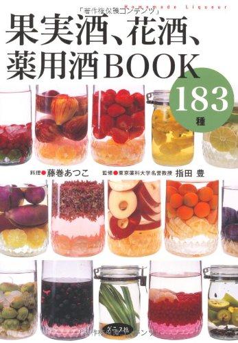 果実酒、花酒、薬用酒BOOK183種の詳細を見る