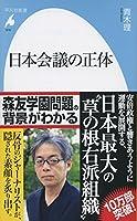 青木理 (著)(92)新品: ¥ 864ポイント:26pt (3%)40点の新品/中古品を見る:¥ 538より