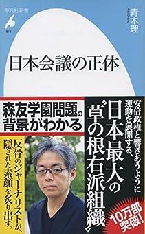日本会議の正体 (平凡社新書)