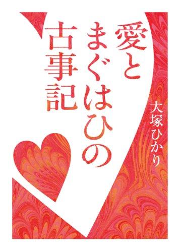 愛とまぐはひの古事記 (ちくま文庫)の詳細を見る