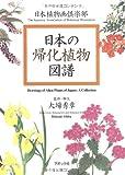 日本植物画倶楽部 '日本の帰化植物図譜'