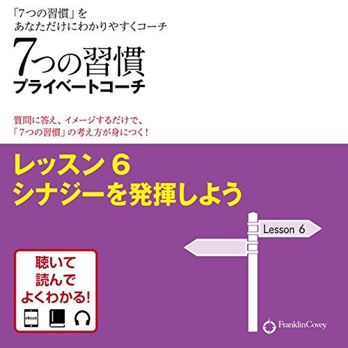 7つの習慣プライベートコーチ レッスン6 シナジーを発揮しよう   フランクリン・コヴィー・ジャパン