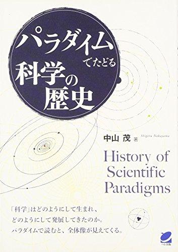 パラダイムでたどる科学の歴史 (BERET SCIENCE)の詳細を見る