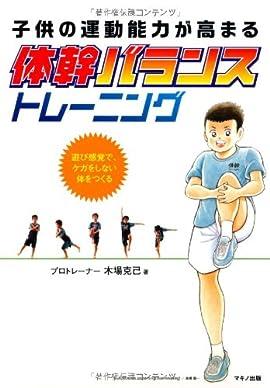 子供の運動能力が高まる「体幹バランス」トレーニング (遊び感覚で、ケガをしない体をつくる)