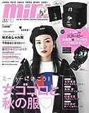 mini(ミニ) 2018年 10月号