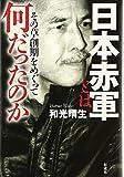日本赤軍とは何だったのか―その草創期をめぐって