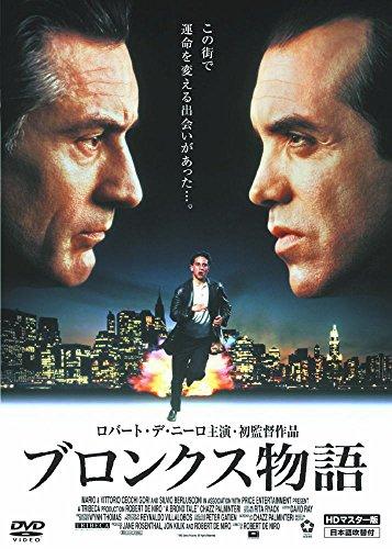 ブロンクス物語 LBXS-011 [DVD]
