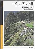 インカ帝国―研究のフロンティア (国立科学博物館叢書)
