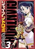 ジャイアントロボ ~バベルの籠城~ 3 (チャンピオンREDコミックス)