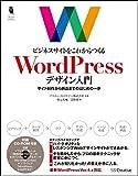 ビジネスサイトをこれからつくる WordPressデザイン入門 サイト制作から納品までのはじめの一歩 (Design&IDEA)