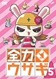 全力ウサギ Vol.5[DVD]