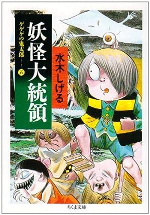 ゲゲゲの鬼太郎 (5) (ちくま文庫)