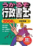 うかるぞ行政書士〈2008年版〉 (QP books)