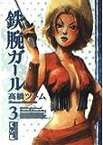 鉄腕ガール(3) (講談社漫画文庫)