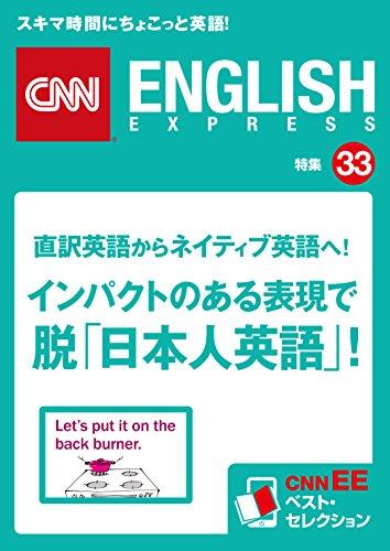 直訳英語からネイディブ英語へ! インパクトのある表現で脱「日本人英語」(CNNEE ベスト・セレクション 特集33)