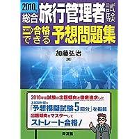 総合旅行管理者試験ズバリ合格できる予想問題集〈2010年〉