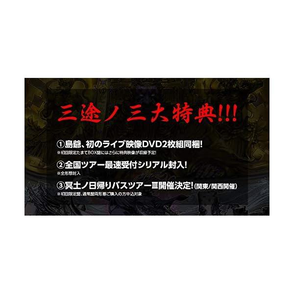 三途ノ川(初回生産限定たまてBOX盤)(特典なし)の紹介画像4