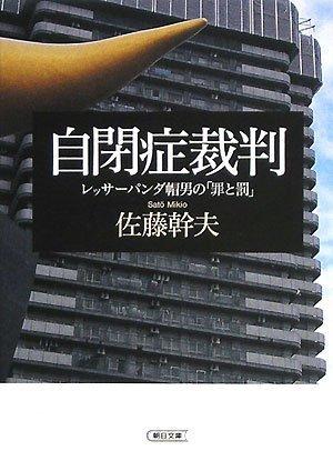 自閉症裁判 レッサーパンダ帽男の「罪と罰」 (朝日文庫)の詳細を見る