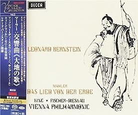 Mahler: Das Lied Von Der Erde マーラー:交響曲「大地の歌」