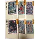 徳川慶喜 全6巻セット (山岡荘八歴史文庫)