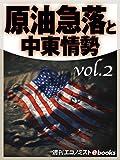 原油急落と中東情勢vol.2 (週刊エコノミストebooks)