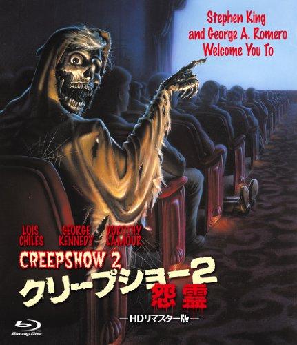 クリープショー2/怨霊 HDリマスター版 [Blu-ray]