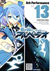 蒼き鋼のアルペジオ 13巻 (ヤングキングコミックス)