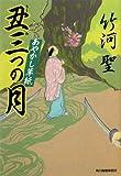 丑三つの月―あやかし草紙 (時代小説文庫)