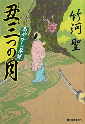 丑三つの月―あやかし草紙 (時代小説文庫)の詳細を見る