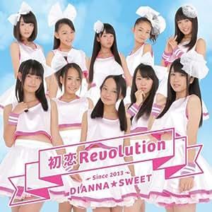 初恋Revolution