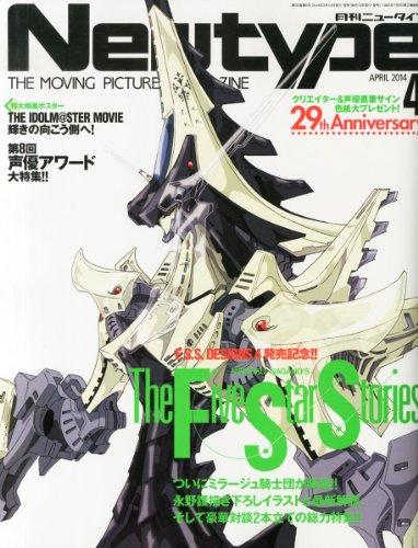 Newtype (ニュータイプ) 2014年 04月号 [雑誌]の詳細を見る