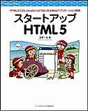 スタートアップHTML5