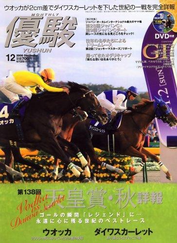 優駿 2008年 12月号 [雑誌]
