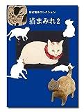 招き猫亭コレクション 猫まみれ2