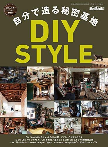 RoomClip商品情報 - 男の隠れ家 別冊 自分で造る秘密基地 DIY STYLE (SAN-EI MOOK 男の隠れ家別冊)