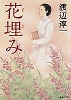 書籍: 花埋み イメージ