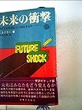 未来の衝撃―激変する社会にどう対応するか (1971年)