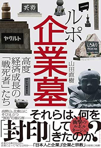 『ルポ企業墓 高度経済成長の「戦死者」たち』墓からみた日本人と企業