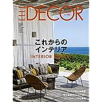 ELLE DECOR(エル・デコ) 2020年 08 月号