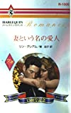妻という名の愛人―ハズバンド・ハンター〈1〉 (ハーレクイン・ロマンス)