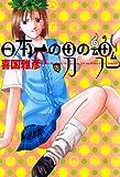 日本一の男の魂(1) (ヤングサンデーコミックス)