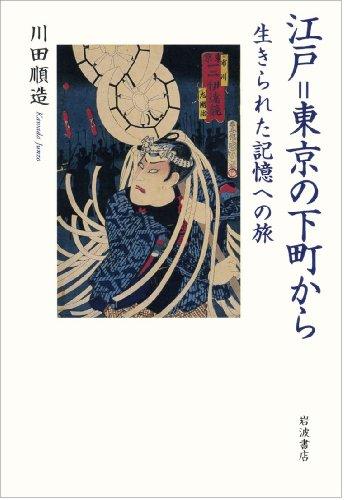 江戸=東京の下町から――生きられた記憶への旅