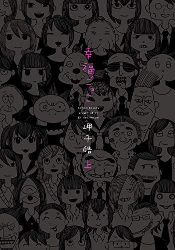 幸福ごっこ(上) (アクションコミックス)