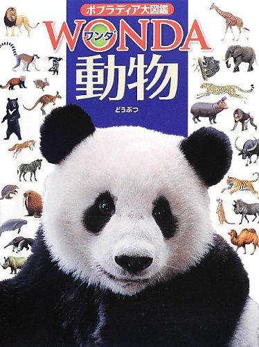 動物 (ポプラディア大図鑑WONDA)の詳細を見る