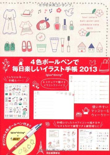 4色ボールペンで毎日楽しいイラスト手帳2013の詳細を見る