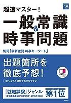 別冊最新重要時事キーワード付 超速マスター!一般常識&時事問題 2019年度