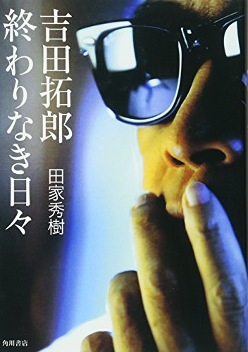 吉田拓郎 終わりなき日々の詳細を見る