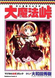 大魔法峠 (角川コミックス・エース)