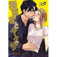 【ラブコフレ】漫画家とヤクザ act.3