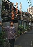 太田和彦の東京散歩、そして居酒屋: 大人のこだわりスポットを行く(仮)